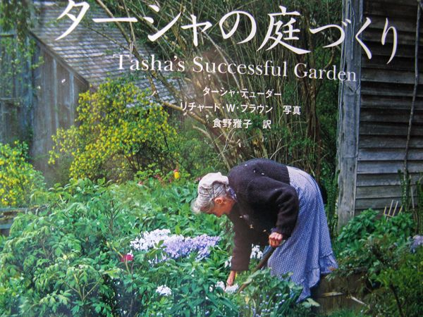 Tasha's Successful Garden (Japanese edition)